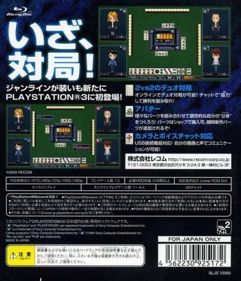 PS3 backM (BLJS10060)
