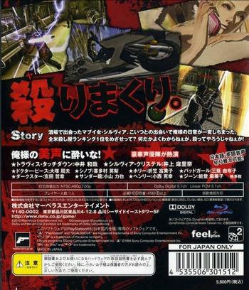 ノーモア ヒーローズ 英雄不再 英雄樂園 PS3 backM (BLJS10072)