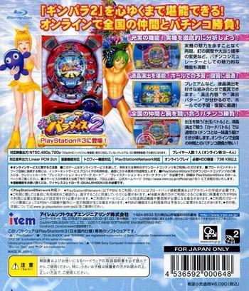 パチパラ16~ギンギラパラダイス2~ PS3 backM (BLJS10092)
