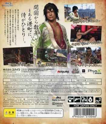 侍道4 PS3 backM (BLJS10107)