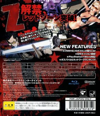 ノーモア ヒーローズ レッドゾーンエディション PS3 backM (BLJS10114)