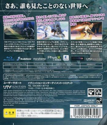 PS3 backM (BLJS10117)