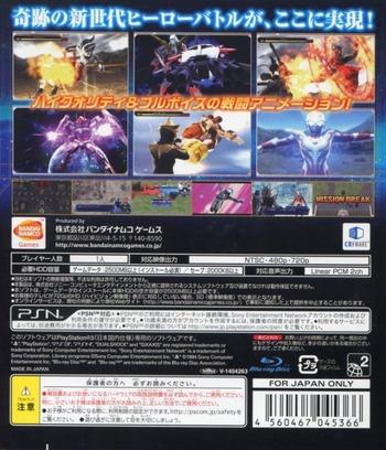 PS3 backM (BLJS10177)