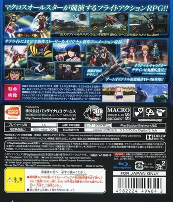 マクロス30~銀河を繋ぐ歌声~ or Macross 30: Ginga o Tsunagu Utagoe PS3 backM (BLJS10184)