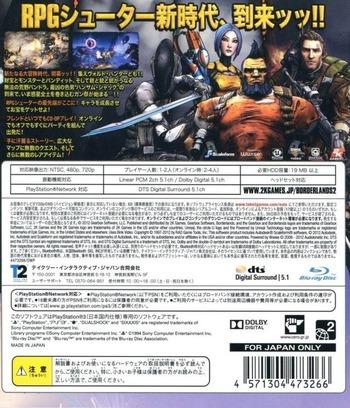 PS3 backM (BLJS10190)