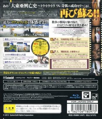大戦略 大東亜興亡史 ~トラ・トラ・トラ ワレ奇襲二成功セリ~ PS3 backM (BLJS10211)