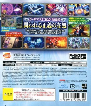 スーパーロボット大戦OGサーガ 魔装機神Ⅲ PRIDE OF JUSTICE PS3 backM (BLJS10223)