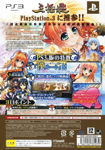 PS3 backM (BLJS10229)