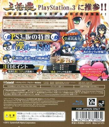 PS3 backM (BLJS10230)