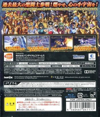 聖闘士星矢 ブレイブ・ソルジャーズ 通常版 PS3 backM (BLJS10236)