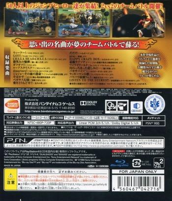Jスターズ ビクトリーバーサス アニソンサウンドエディション PS3 backM (BLJS10257)