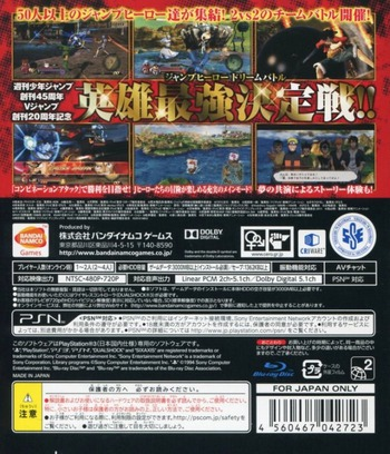 Jスターズ ビクトリーバーサス PS3 backM (BLJS10258)