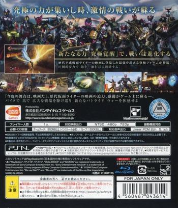 仮面ライダー バトライド・ウォー II PS3 backM (BLJS10262)