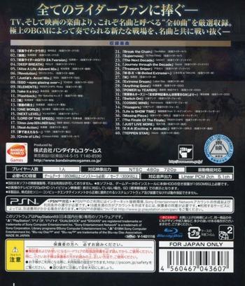 仮面ライダー バトライド・ウォー II プレミアム TV & Movie サウンドエディション PS3 backM (BLJS10263)
