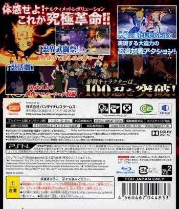 PS3 backM (BLJS10267)