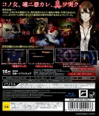 PS3 backM (BLJS10279)