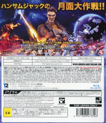 PS3 backM (BLJS10281)