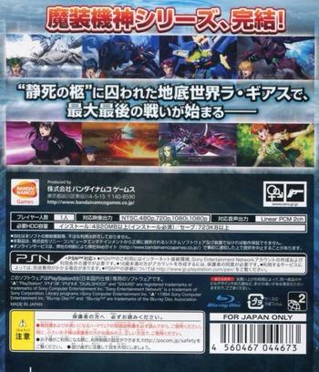 PS3 backM (BLJS10285)