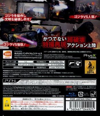 PS3 backM (BLJS10291)