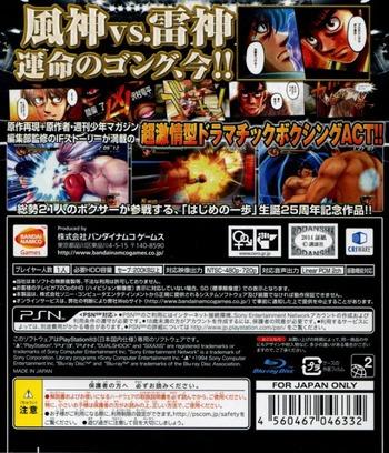 PS3 backM (BLJS10295)