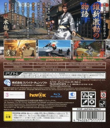 PS3 backM (BLJS10301)