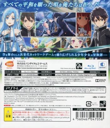 ソードアート・オンライン ロスト・ソング PS3 backM (BLJS10312)