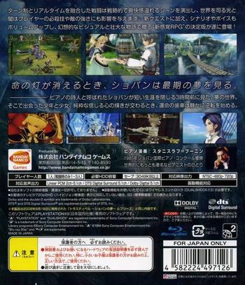 トラスティベル ~ショパンの夢~  ルプリーズ (PlayStation 3 the Best) PS3 backM (BLJS50008)