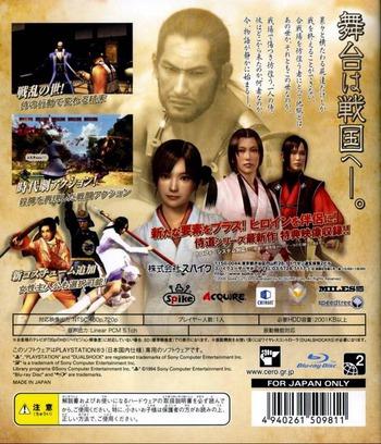 侍道3 + (PlayStation 3 the Best) PS3 backM (BLJS50009)