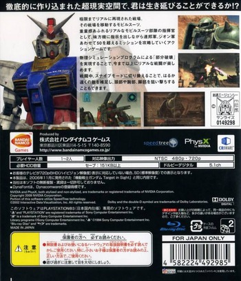 ガンダム ターゲットインサイト PS3 backM (BLJS50011)