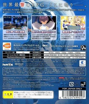 PS3 backM (BLJS50018)