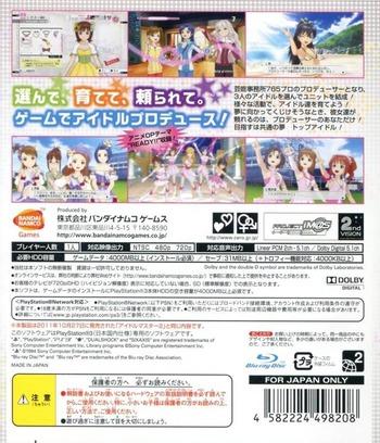アイドルマスター2 ザベスト(プレイステーション3) PS3 backM (BLJS50025)
