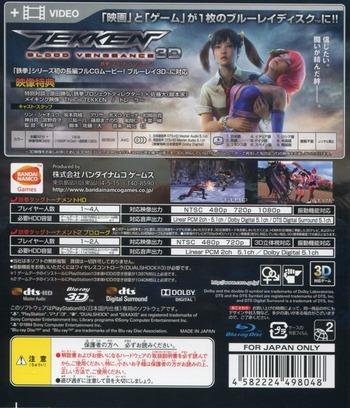 鉄拳ハイブリッド PS3 backM (BLJS93002)