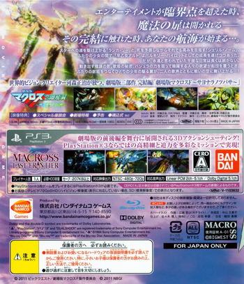 マクロスラストフロンティア PS3 backM (BLJS93004)
