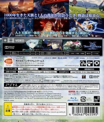 PS3 backM (BLJS93020)