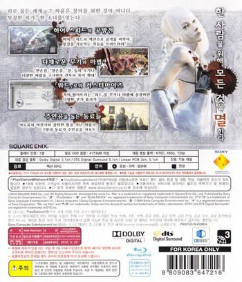 PS3 backM (BCKS10115)