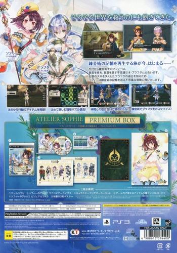 Sophie no Atelier: Fushigi na Hon no Renkinjutsushi (Premium Box) Array backM (KTGS30320)