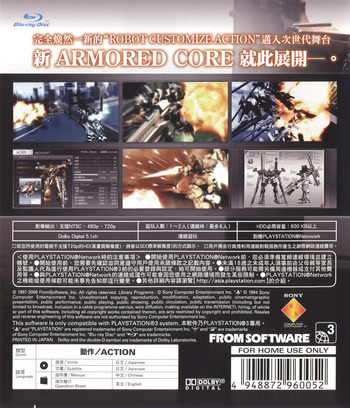 PS3 backM (BCAS20005)