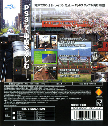 PS3 backM (BCAS20007)