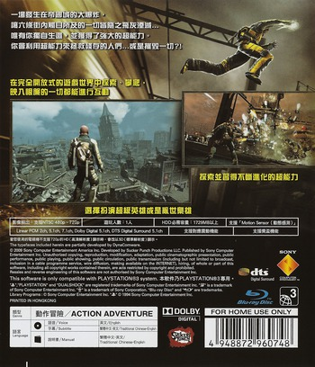 PS3 backM (BCAS20074)