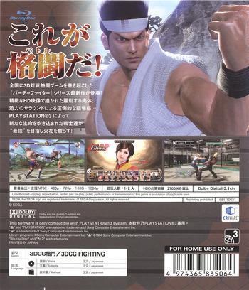 PS3 backM (BLAS50010)