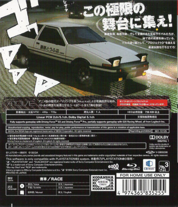 PS3 backM (BLAS50053)