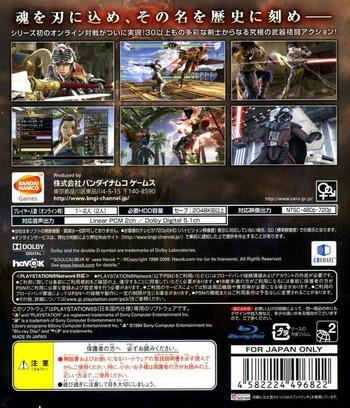 ソウルキャリバー IV PS3 backM2 (BLJS10026)