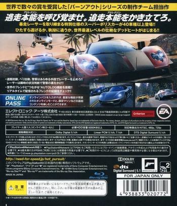 ニード・フォー・スピード ホット・パースート PS3 backMB (BLJM60297)
