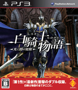 Shirokishi Monogatari: Hikari to Yami no Kakusei PS3 cover (BCJS30042)
