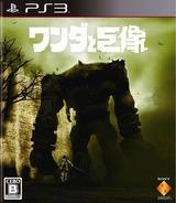 ワンダと巨像 PS3 cover (BCJS30071)