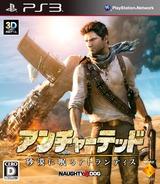 アンチャーテッド 砂漠に眠るアトランティス PS3 cover (BCJS37004)