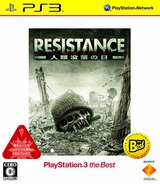 Resistance: Jinrui Botsuraku no Hi (PlayStation 3 the Best Reprint) PS3 cover (BCJS70010)