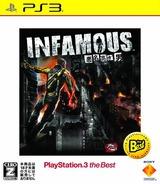 インファマス~悪名高き男~ (PlayStation 3 the Best) PS3 cover (BCJS70018)