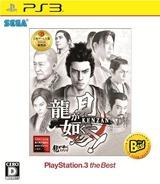龍が如く 見参! (PlayStation 3 the Best Reprint) PS3 cover (BLJM55025)