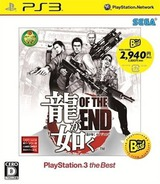 Ryu ga Gotoku: Of the End (PlayStation 3 the Best) PS3 cover (BLJM55054)